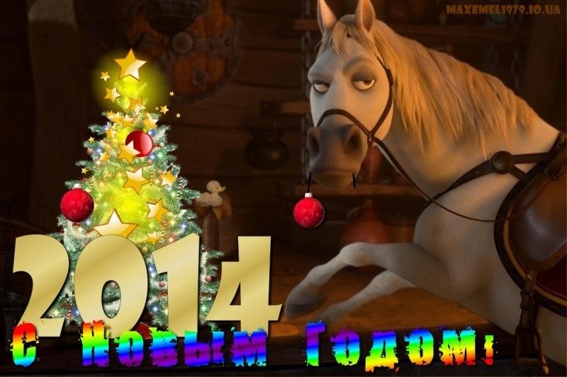 Прикольные картинки нового года лошади 2014