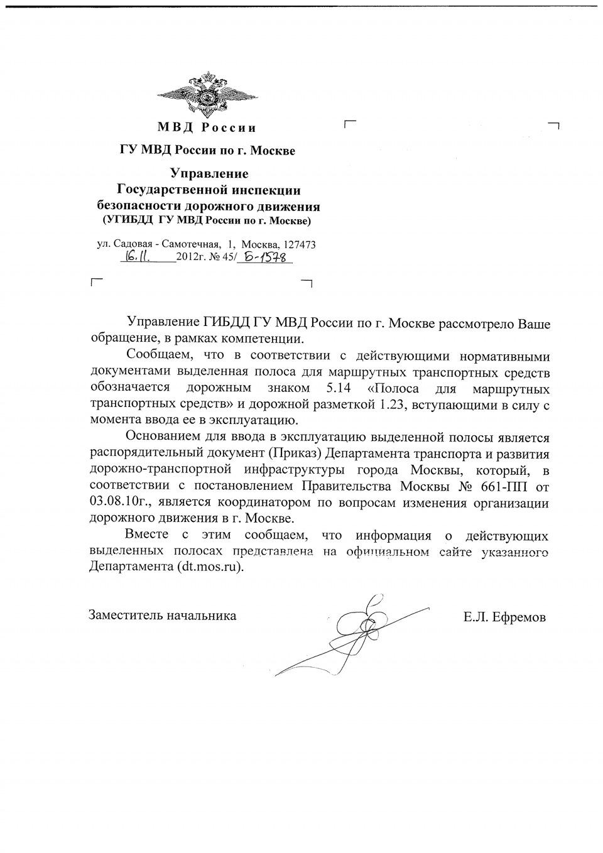 действующие выделенки в москве 2013 схема