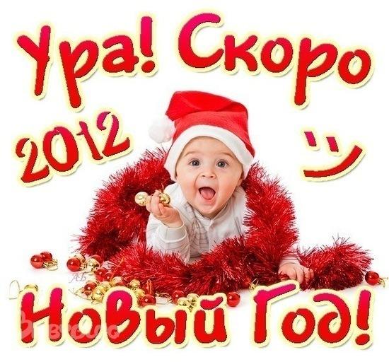 Картинки ура сегодня новый год