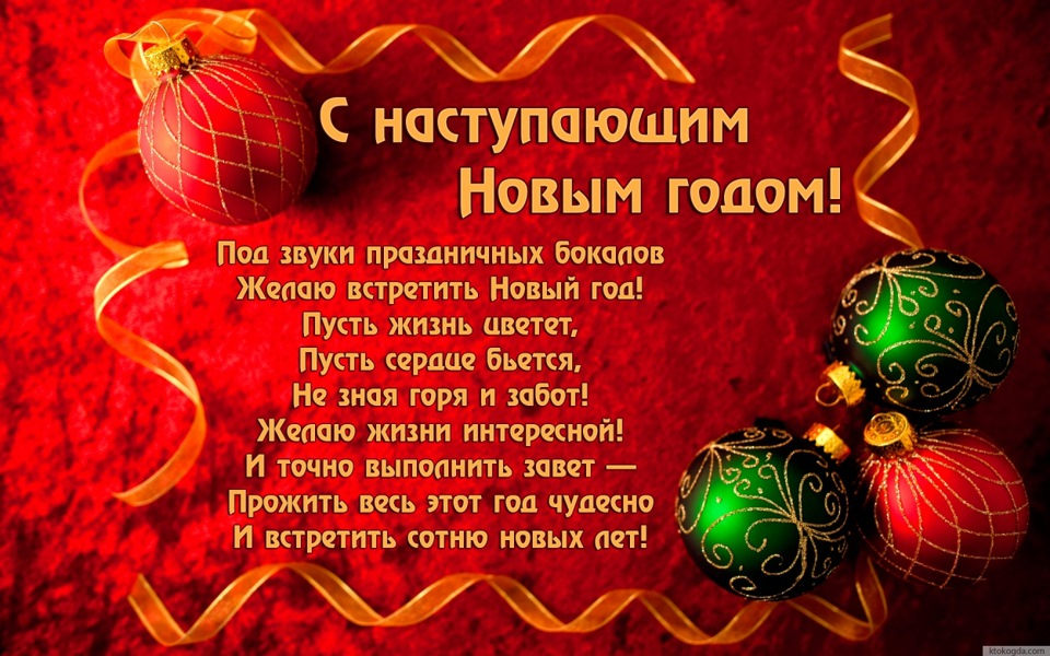 Открытка с поздравление с наступающим новым годом