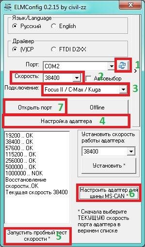 настройка параметров подключения