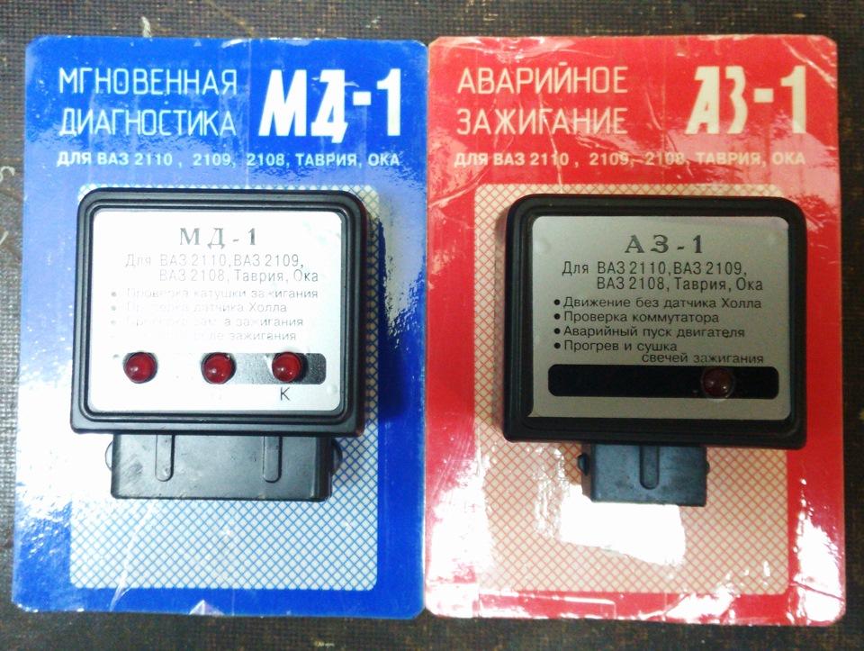 МД-1 и АЗ-1 (остерегайтесь