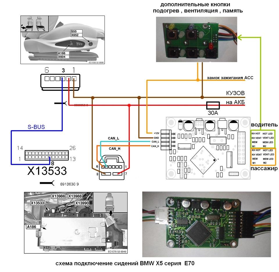 схема проводки бмв х5 53