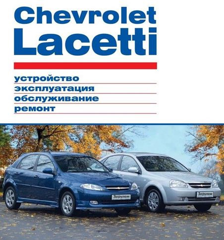 Chevrolet Lacetti руководство по эксплуатации скачать