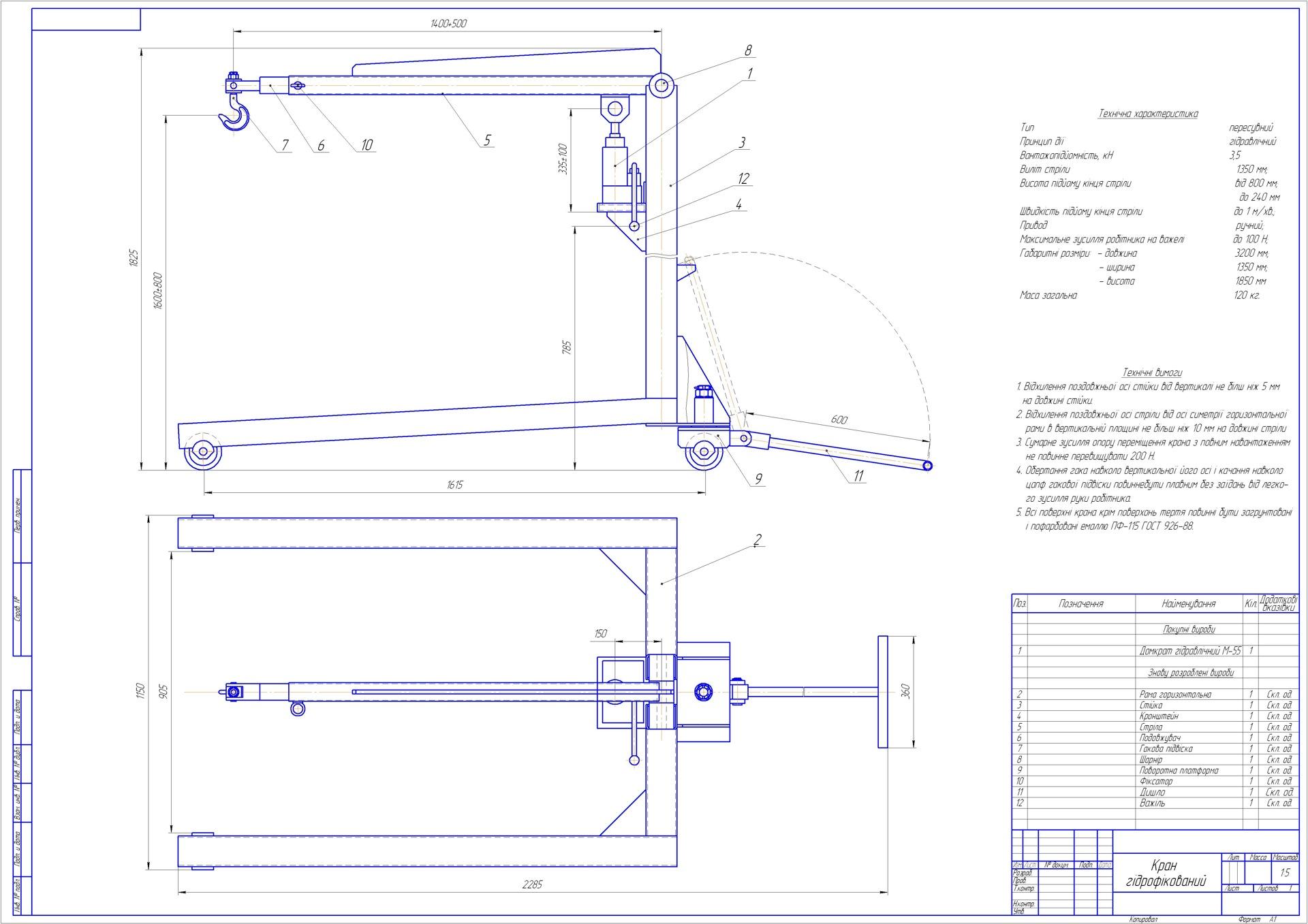 Кран для снятия/установки двигателя (своими руками) DRIVE 2 544
