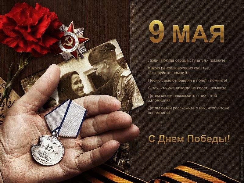 Открытки 9 мая дня победы 746