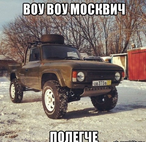 russkoe-pickup