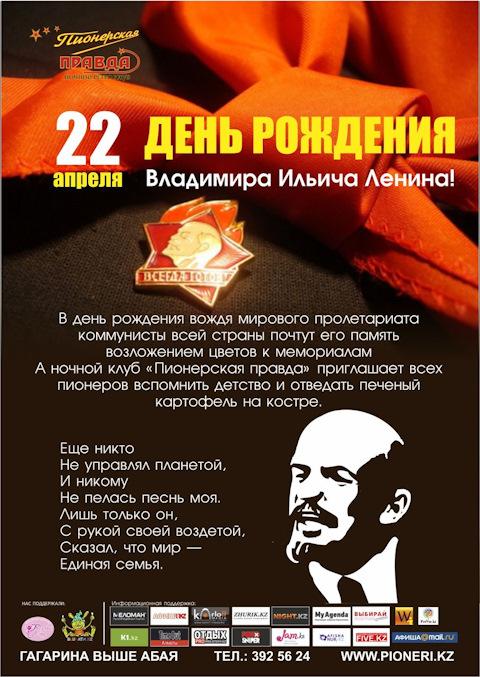 Поздравление с днем рождения ленину