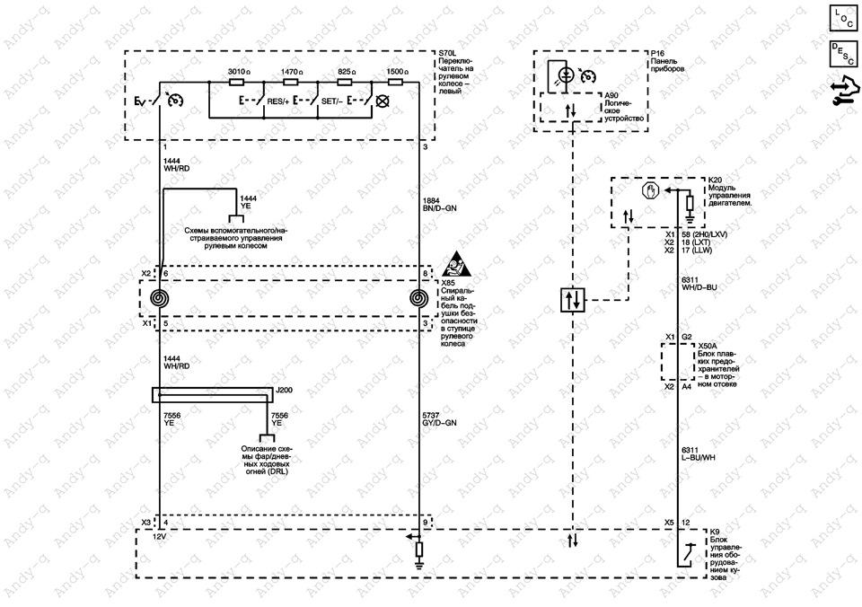 Схема круиз контроля Шевроле