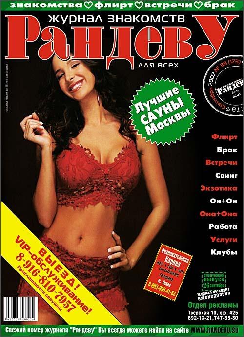 Журналы о проститутках проститутки секс выборг
