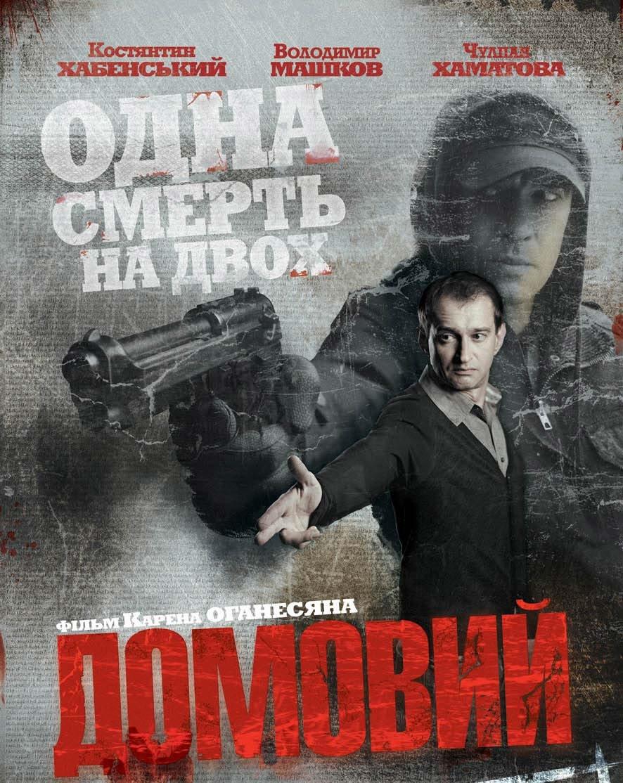 Кадры из фильма русские фильмы криминальные 2014 смотреть онлайн