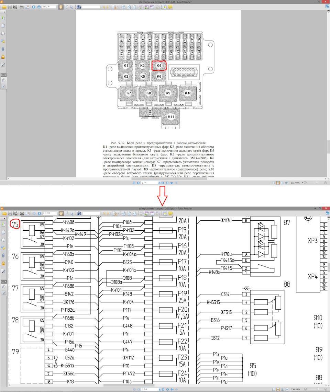 схема электропроводки уаз патриот 2012