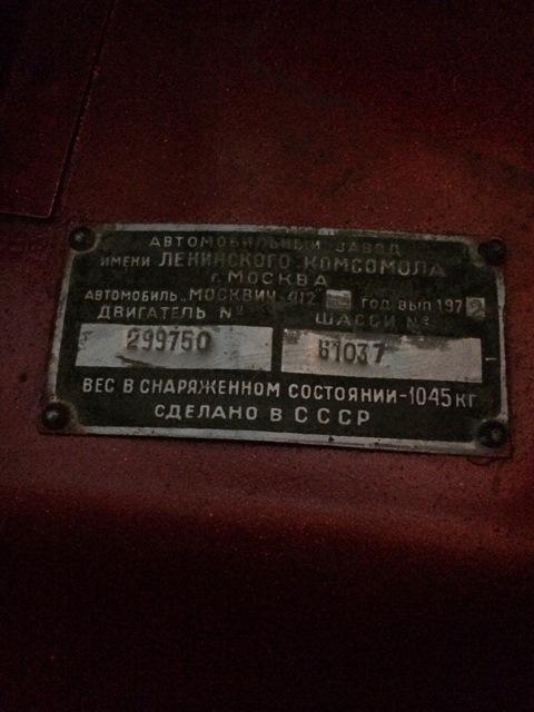 Бортжурнал Москвич 412 Бомба: https://www.drive2.ru/r/moskvich/4899916394579112609/logbook/