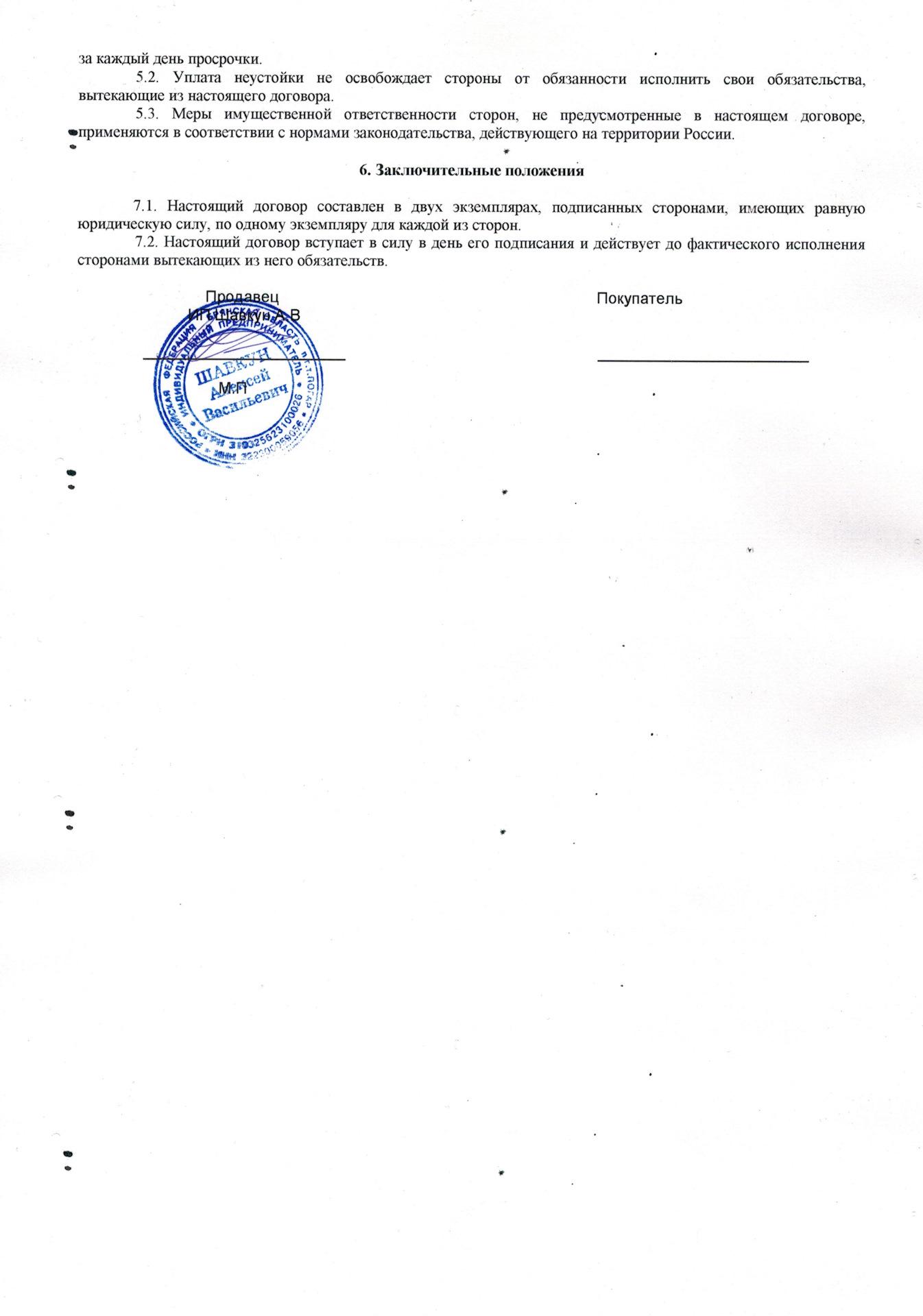 Водительское удостоверение срок действия