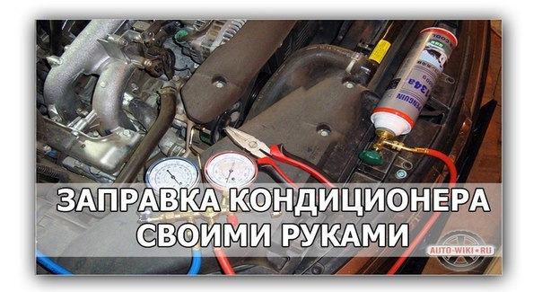 Ремонт и заправка кондиционера своими руками