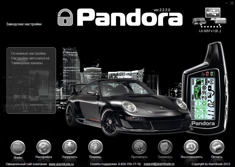 Download pandora deluxe v3112pp7lp