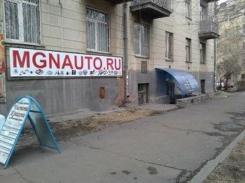 416a3f53f0a Жители Магнитогорска теперь могут приобрести запчасти в интернете ...