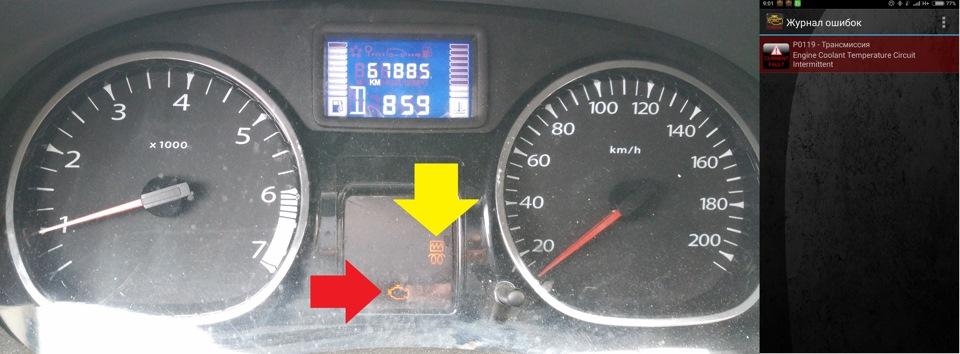 обучать температура нагревания двигателя рено логан Авиакассы, автобусные