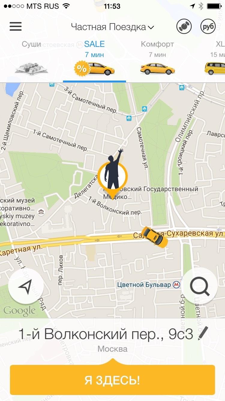 YANDEX TAXI VS  GETT TAXI VS Uber — DRIVE2