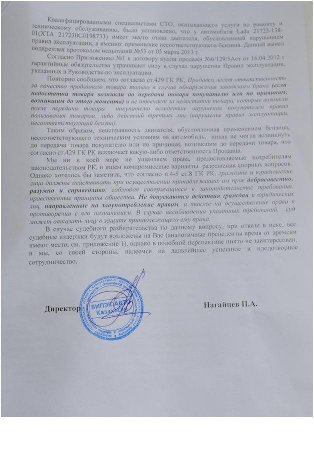 ответ 15.03.2013 Нагайцева на претензию от 15.03.2013 (2).JPG