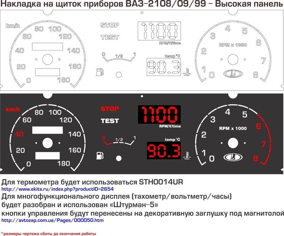 Фото №14 - панель приборов ВАЗ 2110 описание кнопок