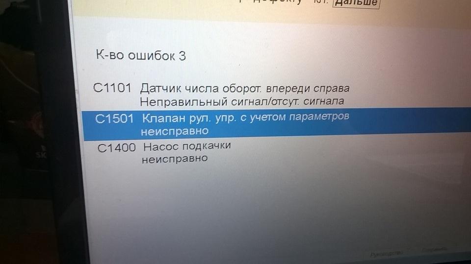 c1501 ошибка мерседес