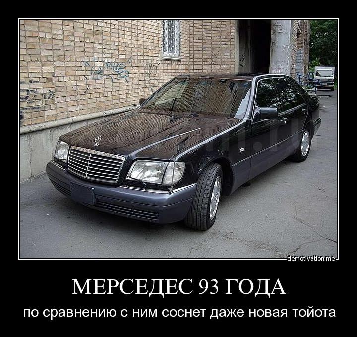 так анекдот про мерседес на автовазе поздравление