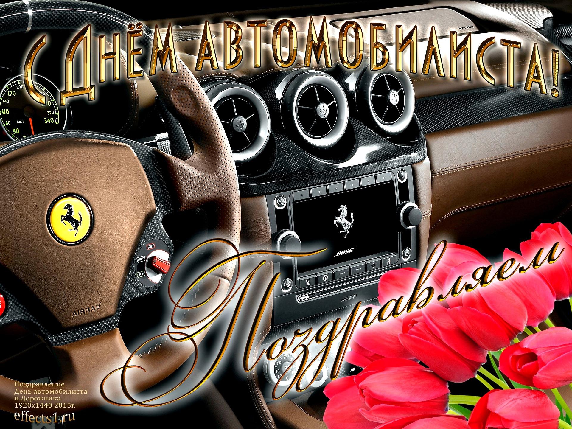 День автомобилиста открытка для женщин, картинки надписями для