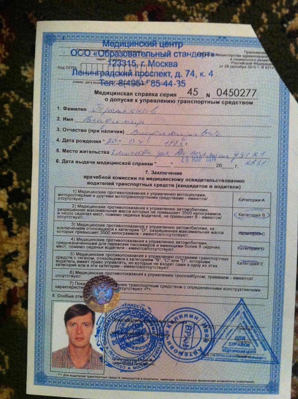 Медицинская справка для водительского удостоверения 29