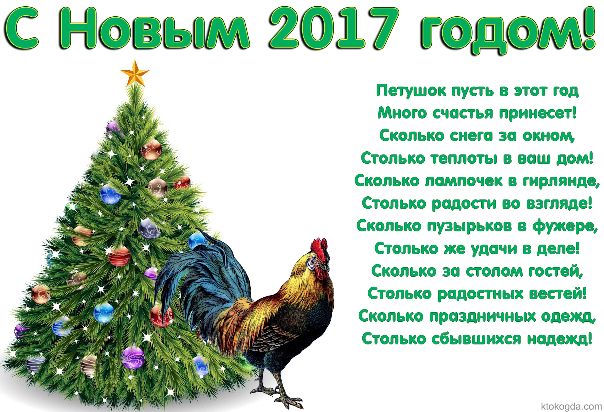 Поздравление с новым годом петуха в открытках, рабочий стол игры