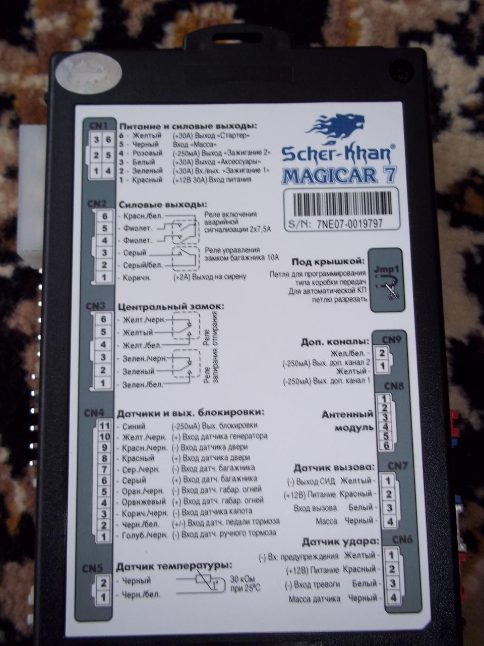 Инструкция по эксплуатации сигнализации scher khan magicar 7
