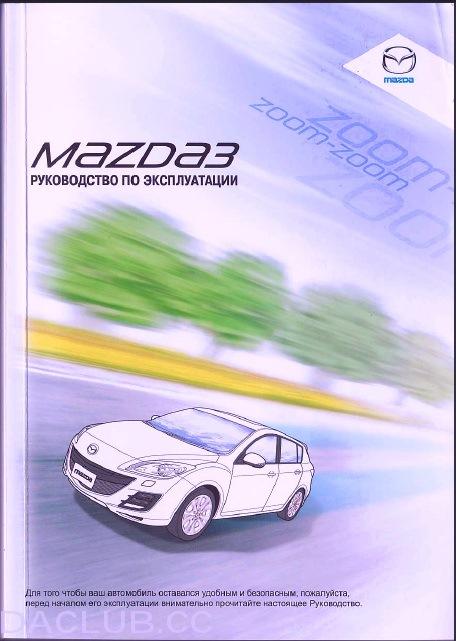 mazda 3 2005 года руководство пользователя