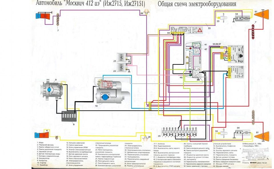 электрооборудования иж схема м-412