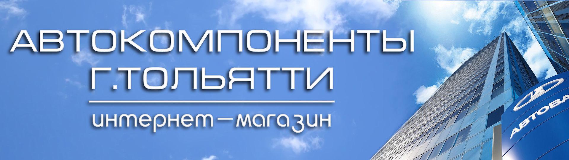 Автокомпоненты Город Тольятти Интернет Магазин