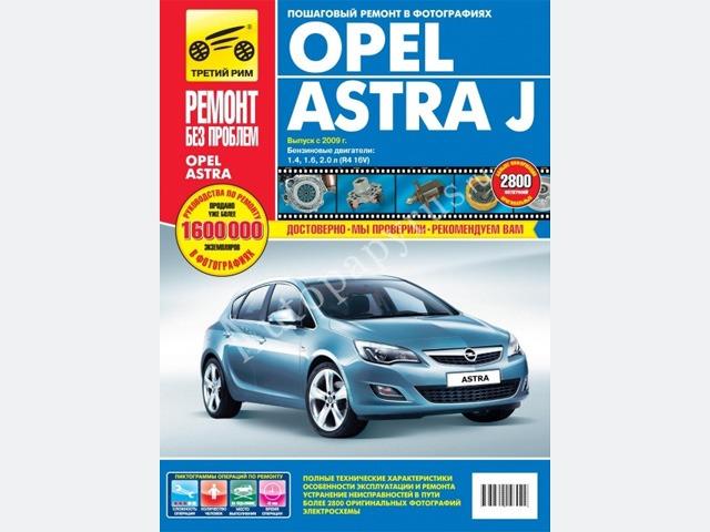 Opel astra j своими руками