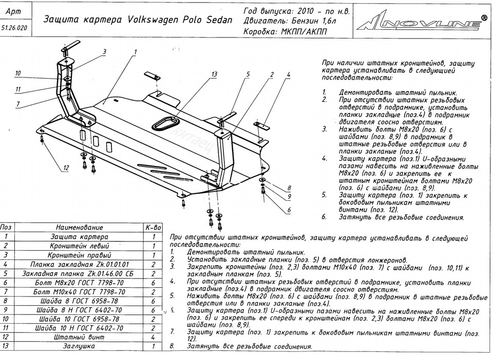 установка защиты картера volkswagen polo