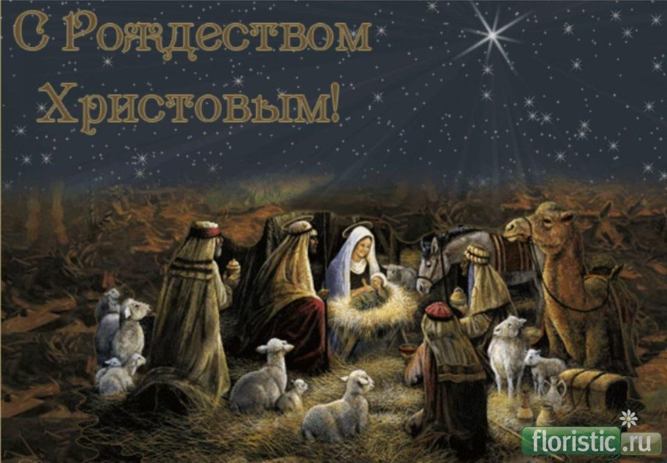 поздравления со светлым праздником рождества
