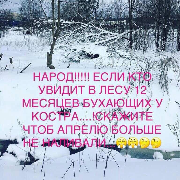 Прикольные картинки про конец зимы
