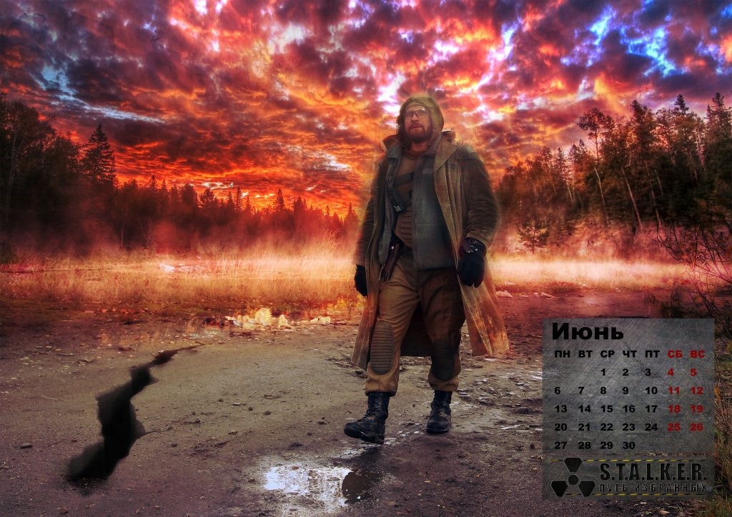 Календарь сталкер картинки