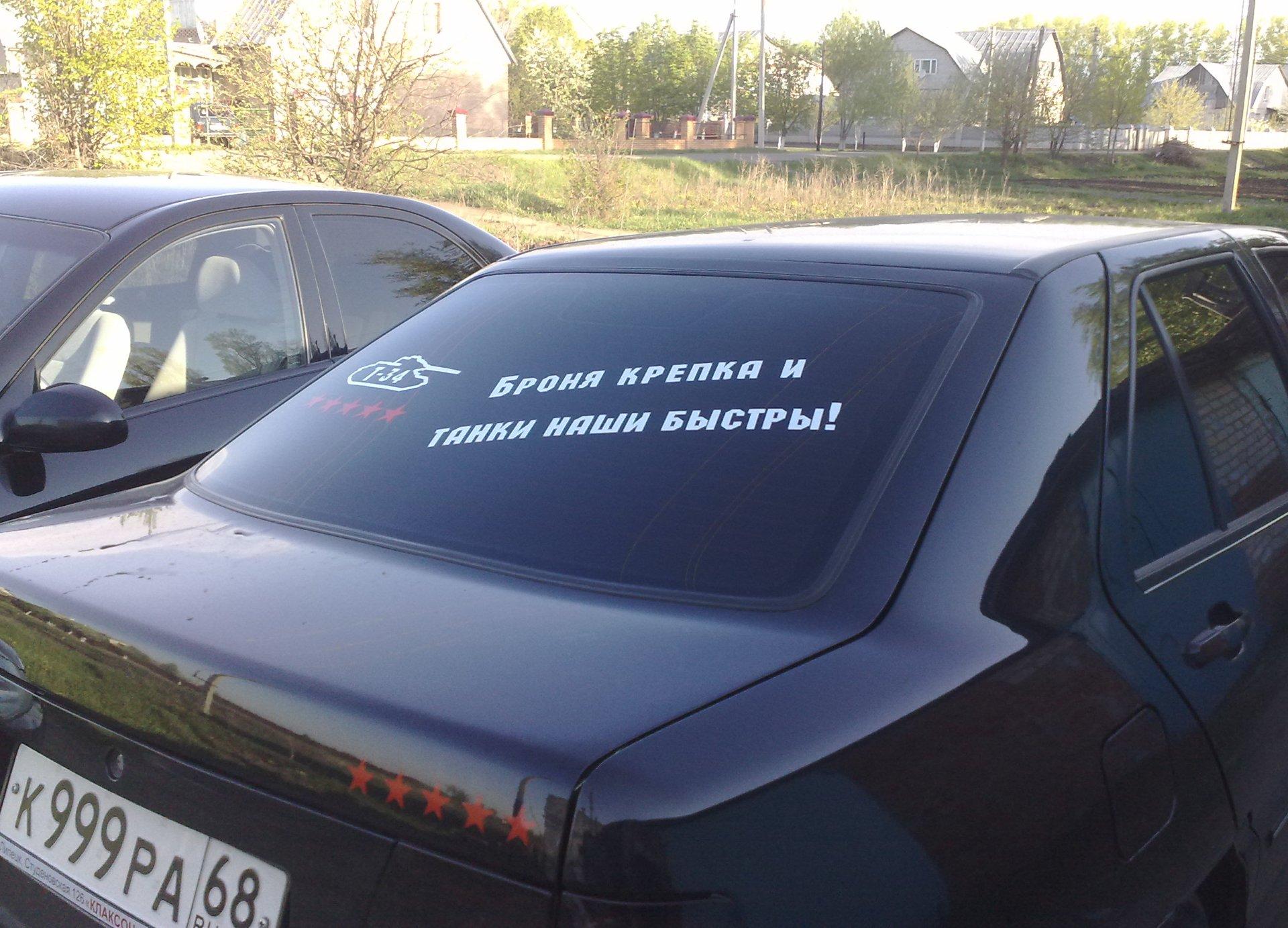 смесь надпись на машину на лобовое стекло картинки чистом листе