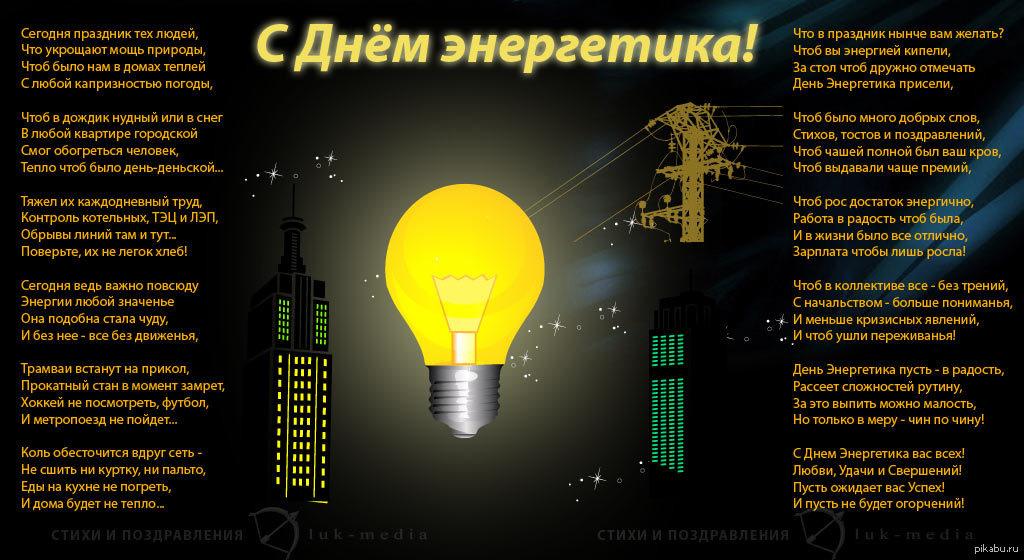 Поздравление коллег энергетиков