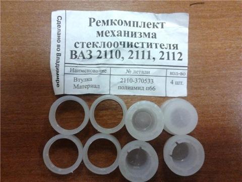 Фото №31 - ремкомплект трапеции стеклоочистителя ВАЗ 2110