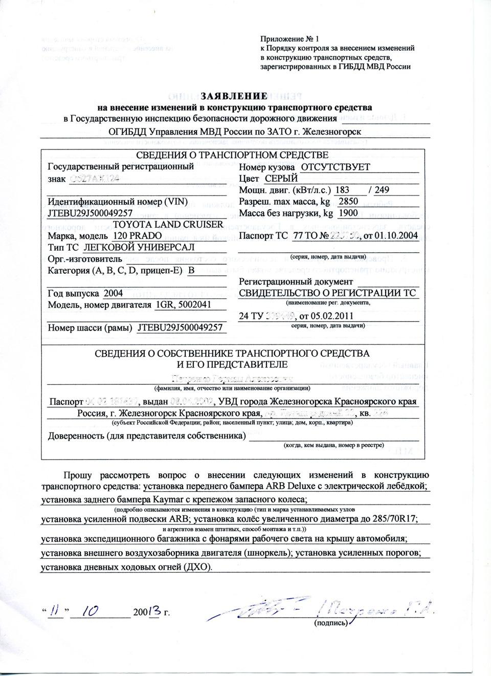 Гибдд омск заявление на осмотр транспортного средства