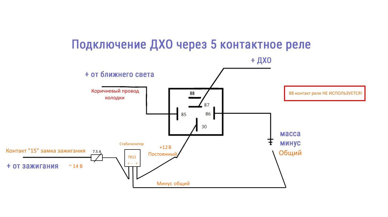 Схема соединить сигнал через реле