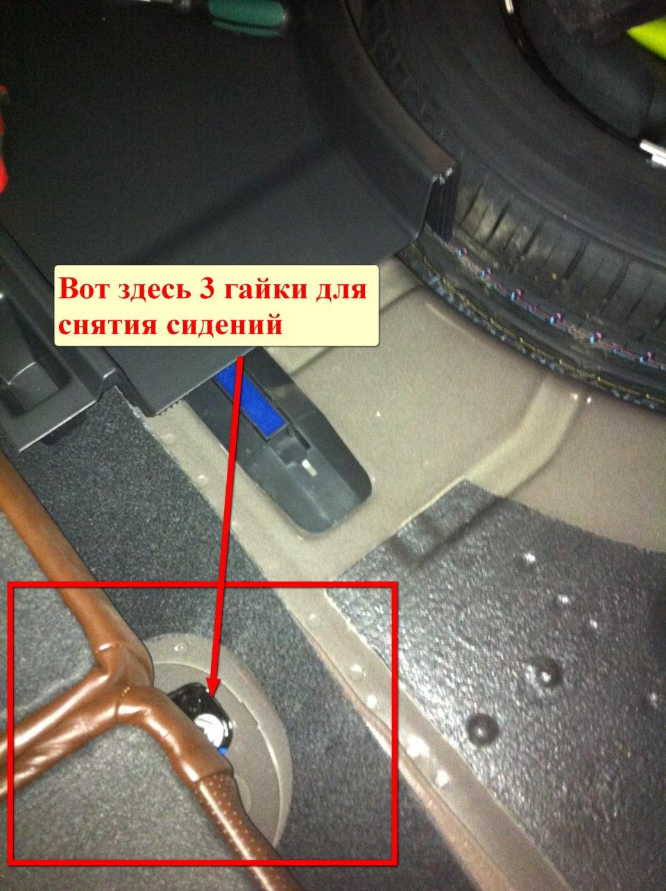 Как снять заднее сиденье в шевроле круз