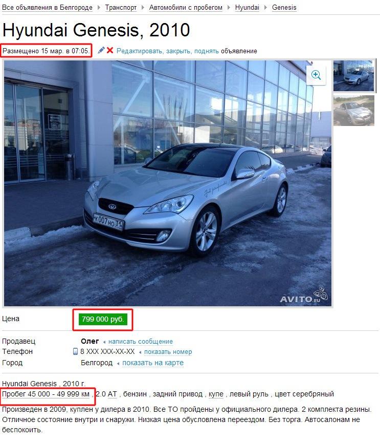 Автосалон белгород авто с пробегом в кредит