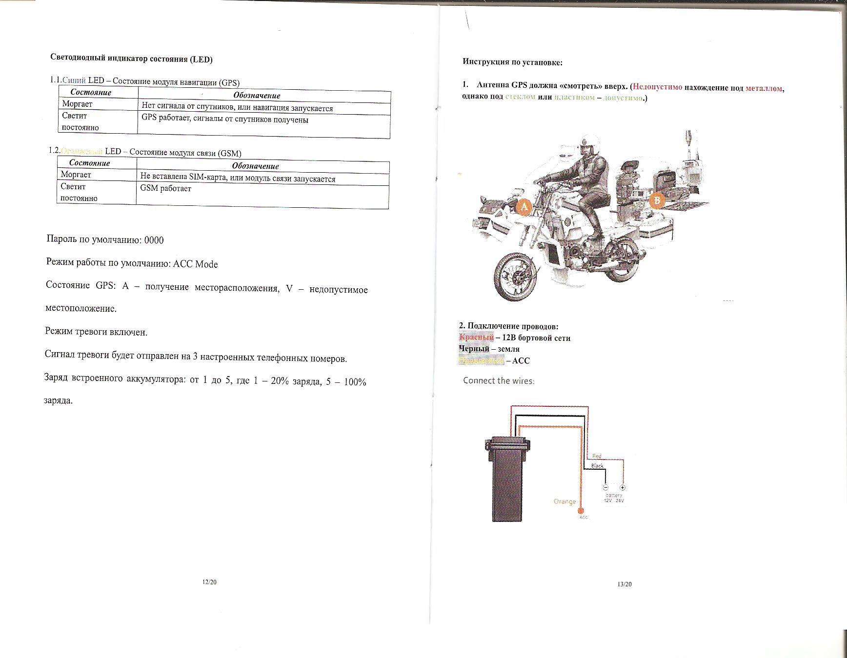 GPS трекер ST-901 (MT-1) — Nissan Almera Classic, 1 6 л