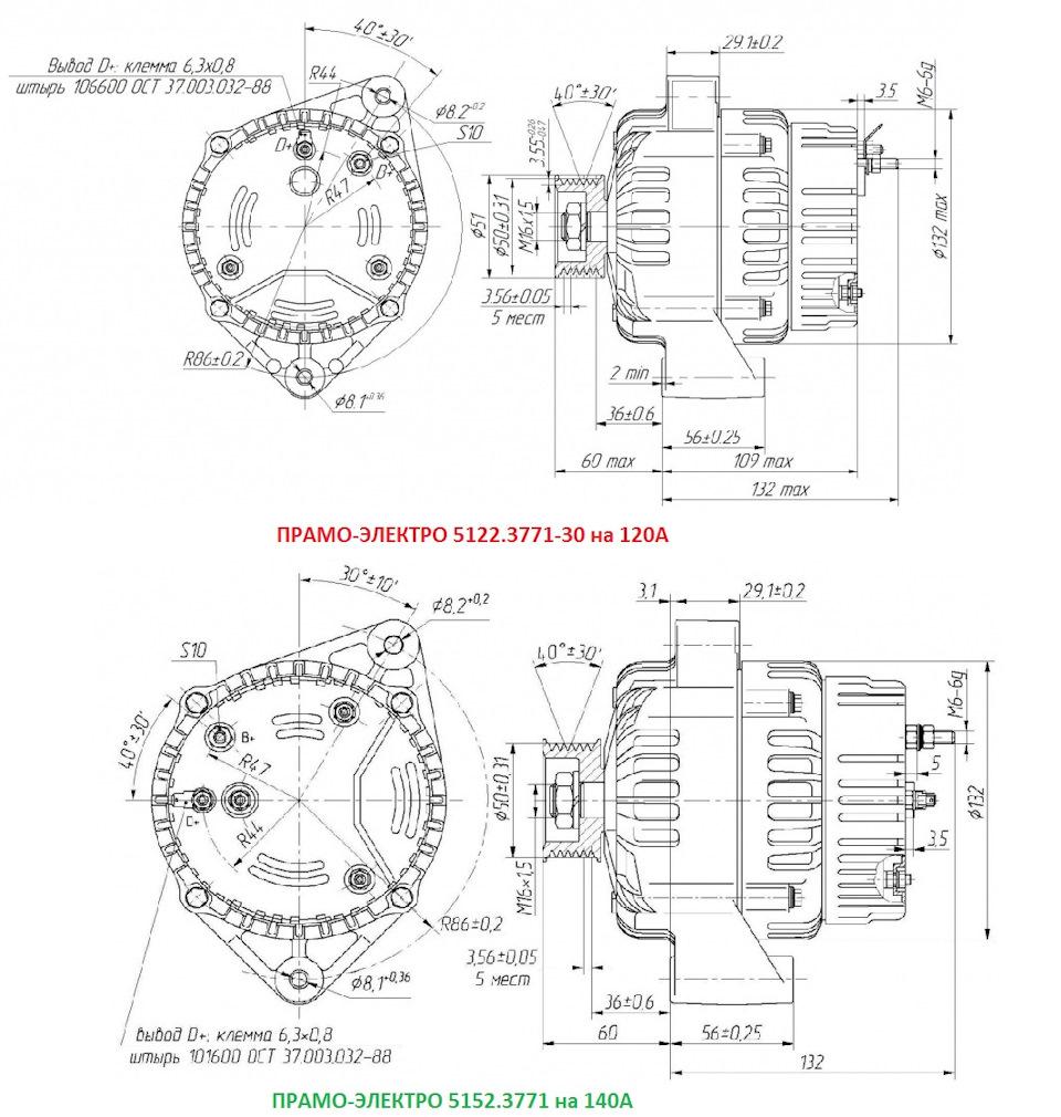 генератор 5122 3771 30 схема подключения