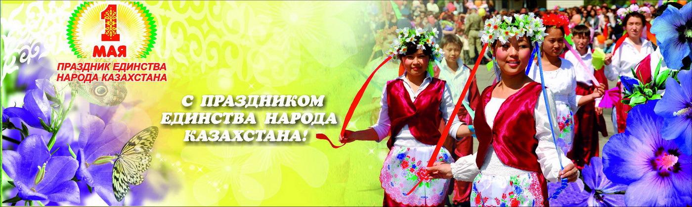 Надписями, 1 мая в казахстане картинки