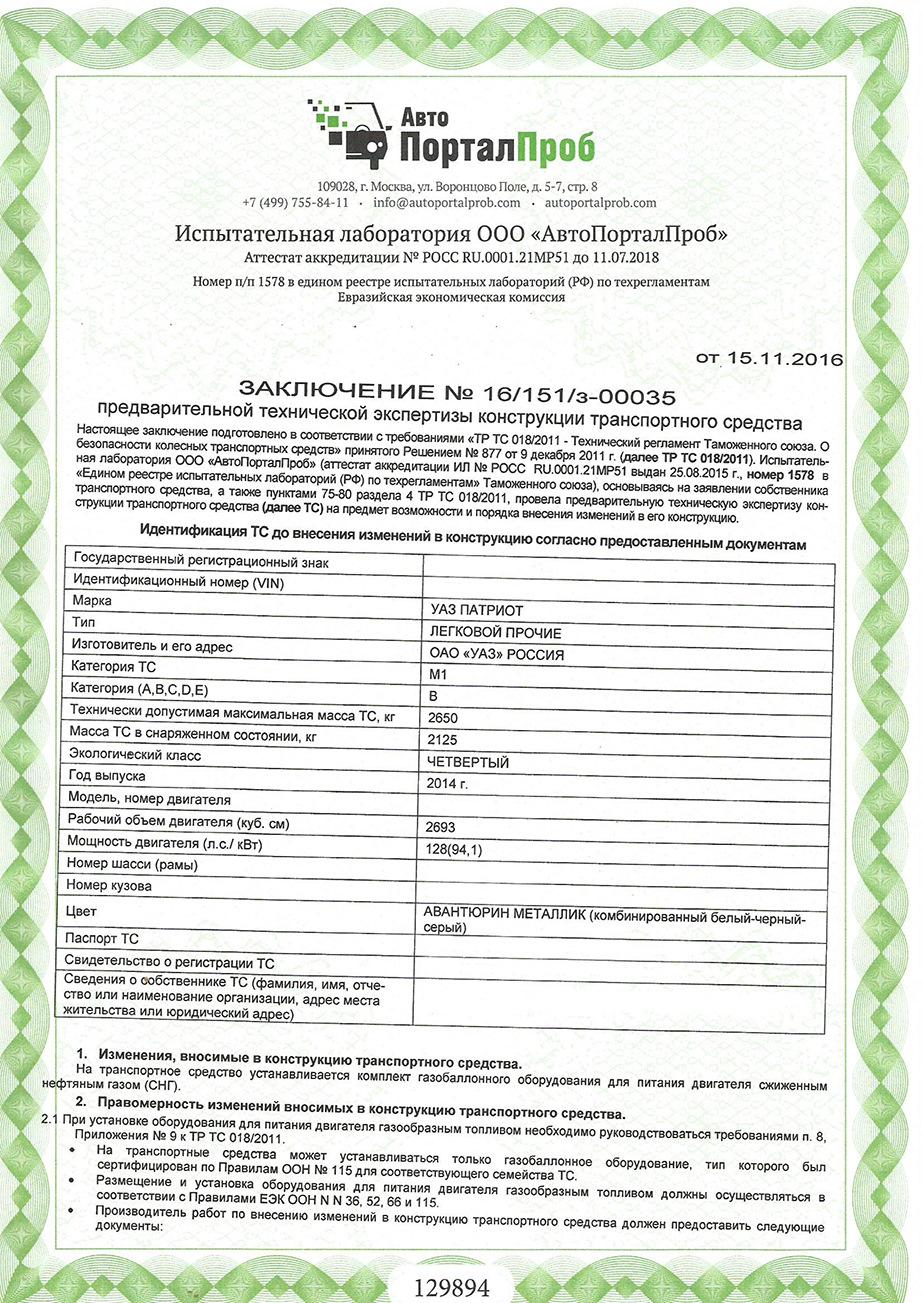 бланки заявления на переоборудование автомобиля на гбо